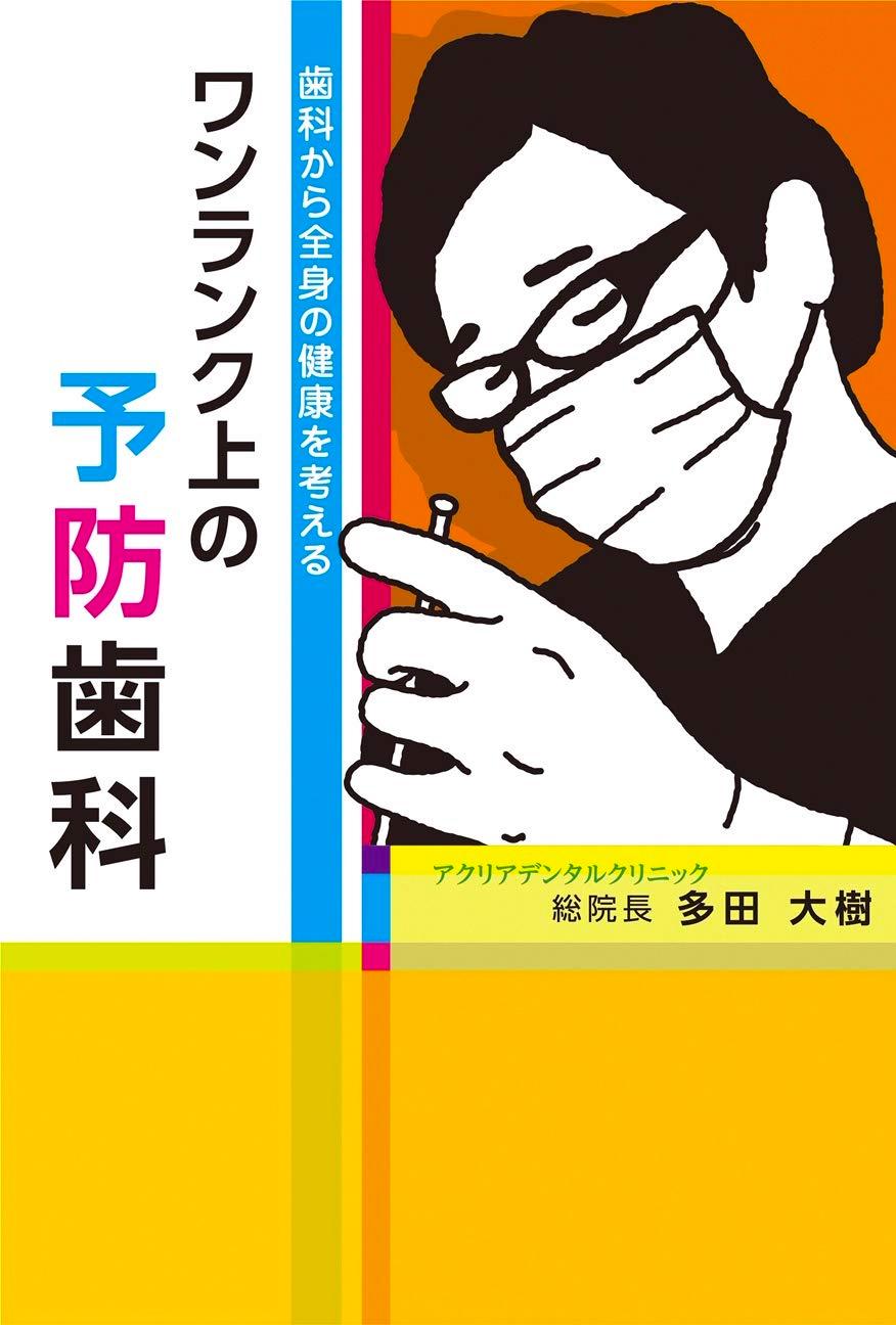 「ワンランク上の予防歯科」アクリアデンタルクリニック 総委員長 多田 大樹 著